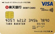 楽天銀行ゴールドデビットカード