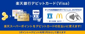 Visaのタッチ決済に対応。コンビニなどで使いやすい!