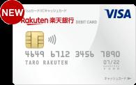 「楽天銀行ベーシックデビットカード」