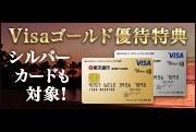 Visaゴールド優待はシルバーカードも対象