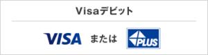 海外でのデビットカードの使い方