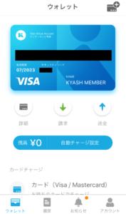 「Kyash」アプリ画面