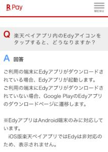 楽天ペイ公式Q&Aより 楽天ペイアプリと<楽天Edyアプリ>