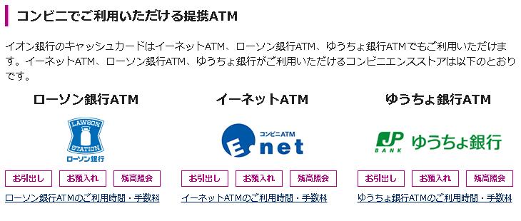 ATM|イオン銀行HP
