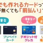 【誰でも作れるクレジットカード】1番審査が甘いカード&それさえダメなときの代用品