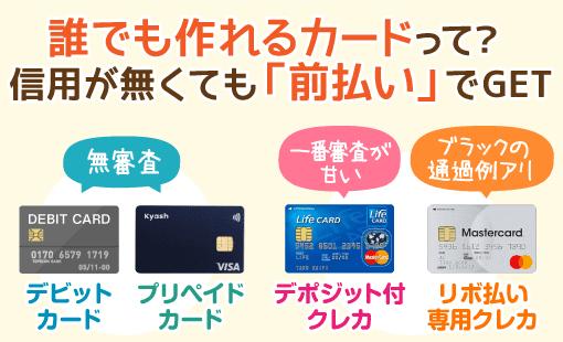 デポジット クレジット カード クレジットカード諦めていた方に!ライフカード(デポジット型)の特徴や審査申請基準を解説!