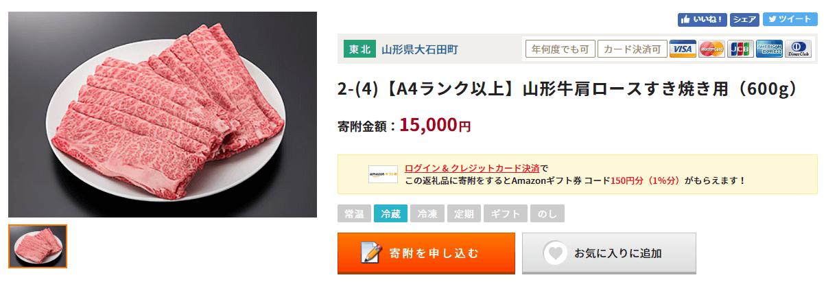 「ふるなび」より、山形県大石田町の返礼品の例