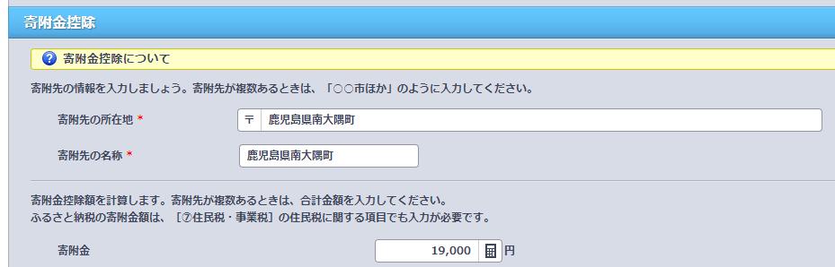 「やよいの青色申告オンライン」確定申告書作成ページ