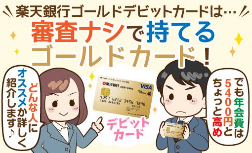 楽天銀行ゴールドデビットカードはハイステータスなデザイン!コスパは正直微妙