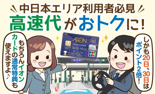 イオンNEXCO中日本カードは高速利用で「貯める&使う」可能!WAONも一体型!