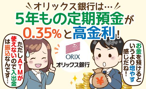 オリックス銀行 定期預金