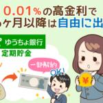 ゆうちょ銀行では定額貯金がおすすめ!高金利かつ一部出金可能な貯金