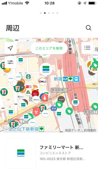 実際の「LINE Pay」アプリ内における加盟店検索例