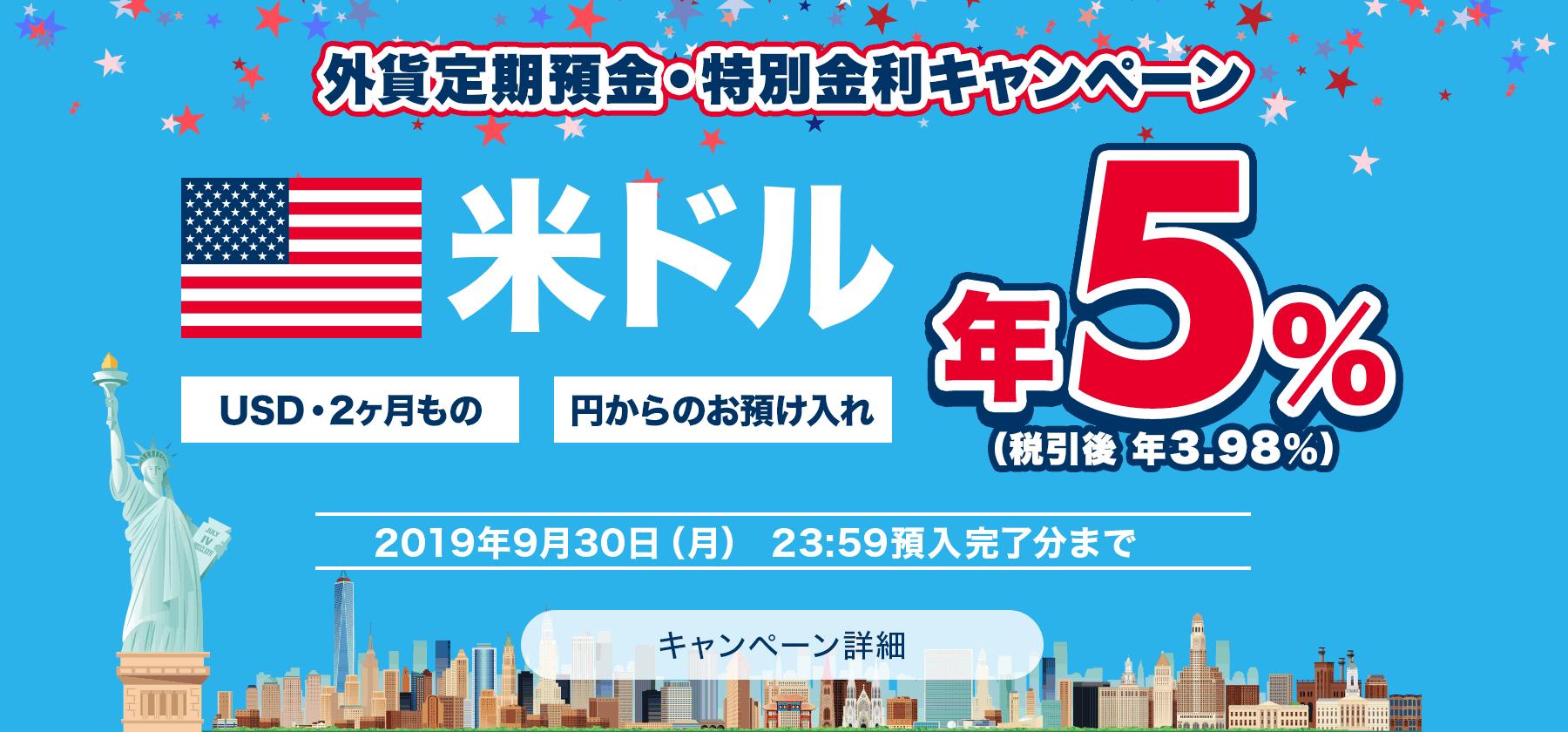 <特別金利キャンペーン>米ドル金利5%!|ジャパンネット銀行