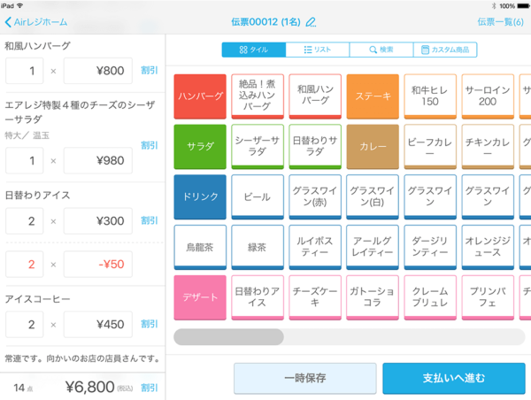 「Airレジ」利用イメージ1