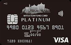 三井住友VISAプラチナカード券面画像
