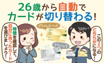 【25歳以下限定】三井住友カード デビュープラス:26歳から使えるカードは?
