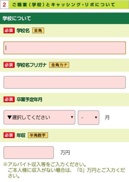 学生用申込フォーム