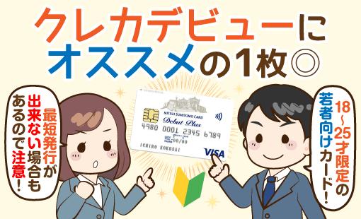 三井住友VISAデビュープラスカードは審査を不安に思う必要なし!申込手順も解説