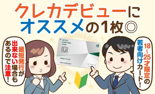 三井住友カード デビュープラスは審査を不安に思う必要なし!申込手順も解説