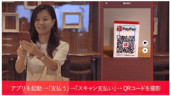 PayPay利用イメージ