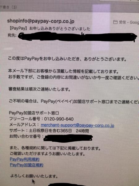 Aさんの「PayPay」申し込みを証明する画像
