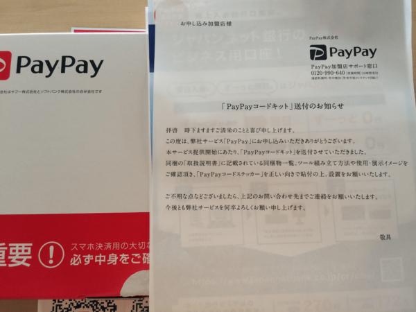 Cさんの「PayPay」申し込みを証明する画像と詳細アンケート回答