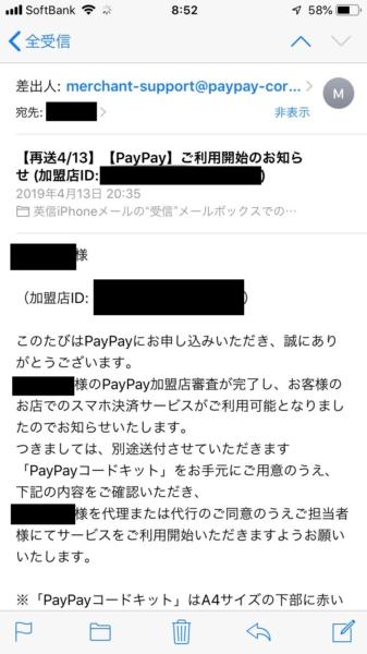 Dさんの「PayPay」申し込みを証明する画像と詳細アンケート回答