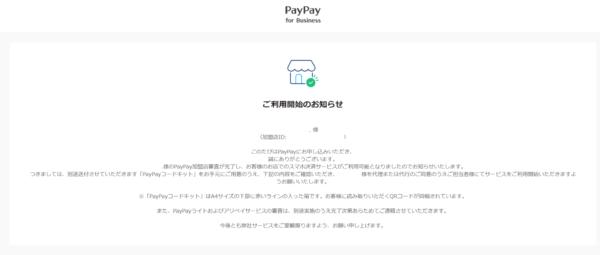 Eさんの「PayPay」申し込みを証明する画像と詳細アンケート回答