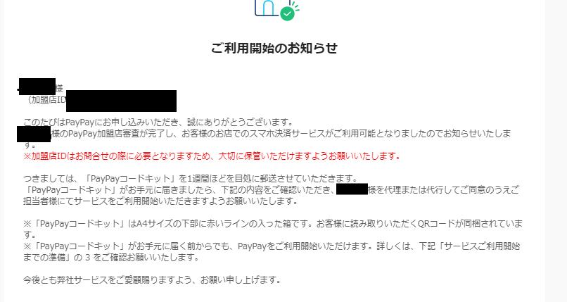 Fさんの「PayPay」申し込みを証明する画像と詳細アンケート回答