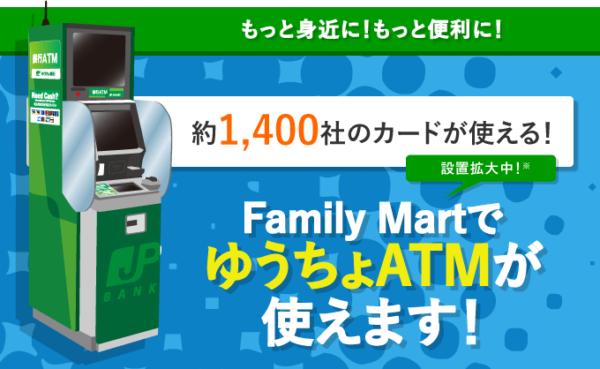 FamilyMartでゆうちょATMが使えます!