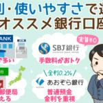 【銀行口座 おすすめ】高金利の銀行、手数料の安い便利な銀行を紹介!