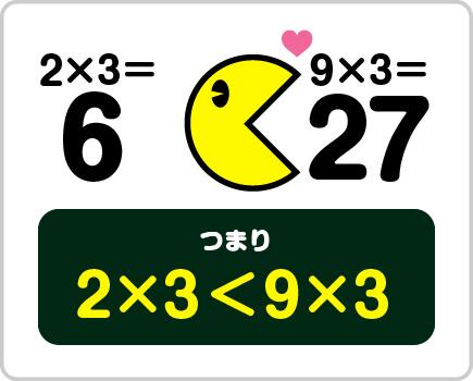 『2×3』と『9×3』を見つけても…