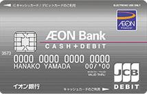 イオン銀行CASH+DEBIT一般デザイン