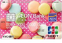 イオン銀行CASH+DEBITスイーツデザイン