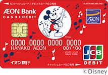 イオン銀行CASH+DEBITディズニーデザイン