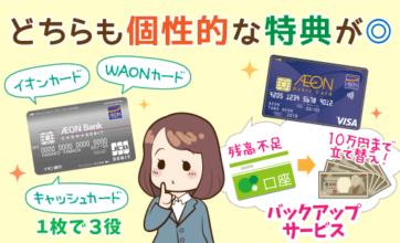 イオン銀行のデビットカードは2種類!特典豊富なJCBと独自サービスのVISA