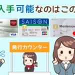 本カードの即日「入手」対応クレジットカード3選:取得方法と申込前の注意点も