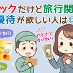 ブラックOK!問合せに基づく「SBS Premium Card(DP)」徹底解説