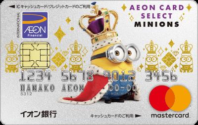 「セレクト」カード