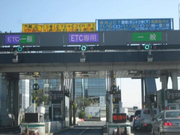 高速道路料金所の例。「一般」の文字のあるゲートであれば現金の支払いにより通過可