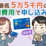 デポジット型ライフカード:「最も審査が甘い?」噂のクレジットカードの注意点