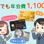 プライオリティ・パス付帯の無料カードは存在しない…安価に海外空港ラウンジを使うには