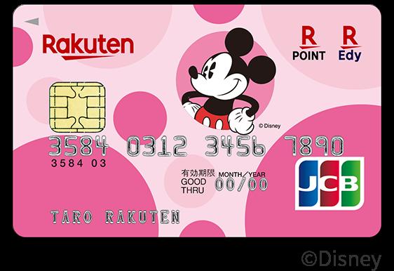 楽天 カード ピンク 違い