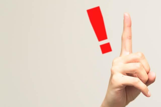 注意!楽天カードは「入会後の審査」が厳しいという報告多数