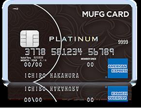 MUFGプラチナ・アメックス・カード