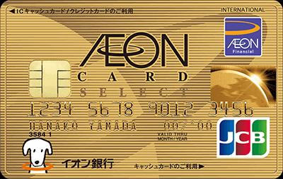 通常デザインゴールドカード