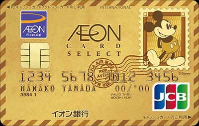 ディズニーデザイン1ゴールドカード