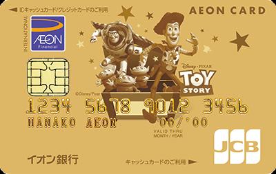 ディズニーデザイン2ゴールドカード