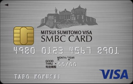 三井住友VISA SMBC CARD クラシック(一般)